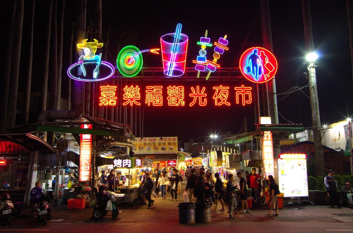 Chia-Le-Fu Night Market